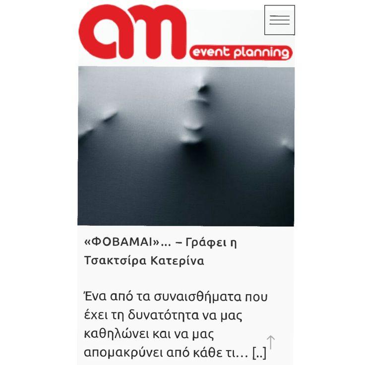Όταν ο φόβος μπορεί να γίνει η αιτία να χάσουμε τα πάντα.... Μόνο στο amevents.gr στην κατηγορία σκέψεις. 😶