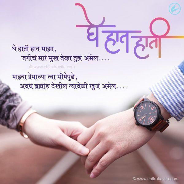 Marathi Kavita Hand In Hand Birthday Wishes For Wife Romantic Birthday Wishes Love Quotes For Wife