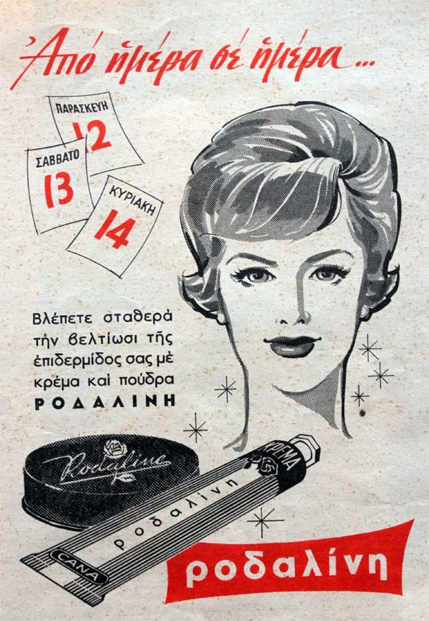 """Rodalini"" powder & cream Greek brand (via ithaque.gr)"