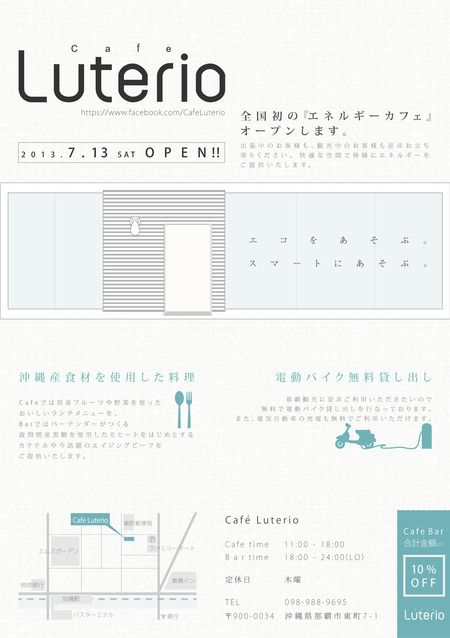 noilさんの提案 - 【新規OPEN】カフェのチラシデザイン依頼 | クラウドソーシング「ランサーズ」
