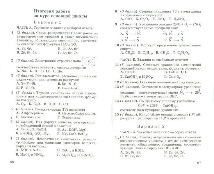 Готовая домашняя работа по физике за 9 класс а.а.фадеева