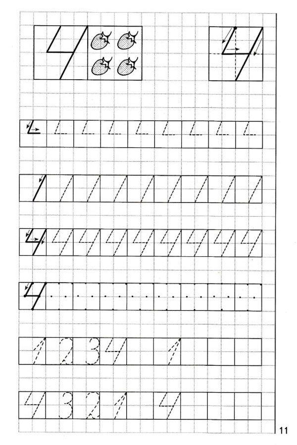 Дошкольные математические прописи / Отличное качество ...