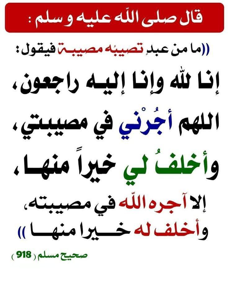 م ـــ ن إذا أصابته مصيبة ماذ يقول قناة يوسف شومان السلفية Islamic Quotes Islamic Quotes Quran Hadith