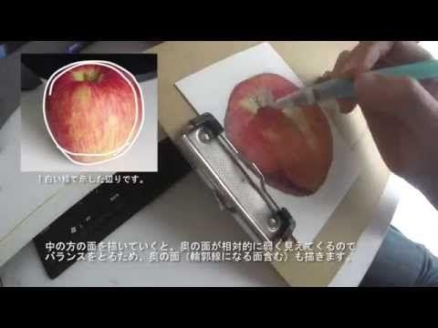 水彩画の描き方 「林檎」 着彩編 林檎を例にマスキングなど詳しい解説つき How to draw watercolor - YouTube