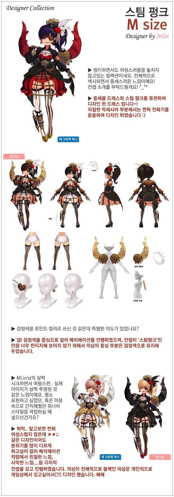 [72편] 12월 31일 추가되는 컬렉션의 모든 것! :: 액션중독! - 최강의군단