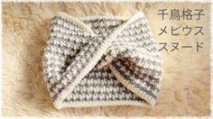 千鳥格子のメビウス・スヌードの編み方の作り方 編み物 編み物・手芸・ソーイング ハンドメイドカテゴリ ハンドメイド、手作り作品の作り方ならアトリエ