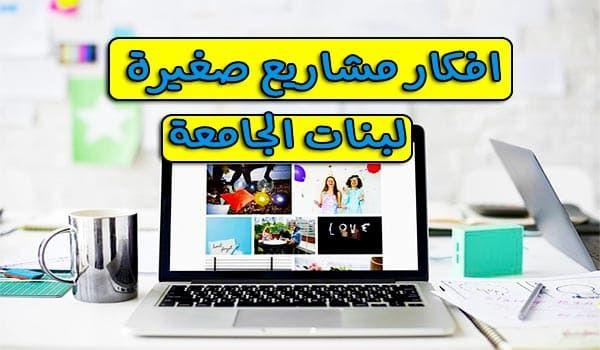 4 افكار مشاريع صغيرة لبنات الجامعة ناجحة من المنزل University Girl Projects University