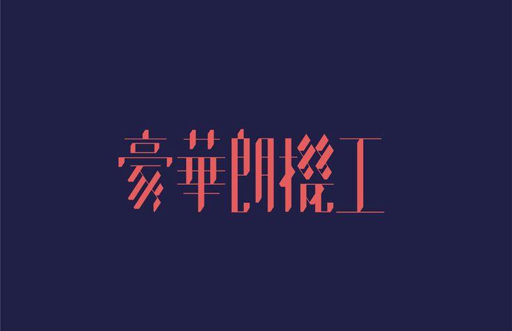 Chinese typography / Luxury Logico