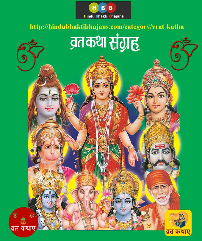 All Hindu Vrat Katha in Hindi, Somvati Amavasya vrat vidhi and Katha in Hindi, Vat Savitri Vrat Katha and Pujan Vidhi in Hindi, Anant Chaturdasi Vrat Katha and Vidhi in Hindi, Ganesh Chaturthi Vrat Katha and Puja Vidhi in Hindi, Hartalika Teej Vrat Vidhi and Katha in Hindi, Karwa Chauth vrat vidhi and katha in Hindi, Devshayani Ekadashi Vrat Katha and Vidhi in Hindi, Rishi Panchami Vrat Katha and Vidhi in Hindi