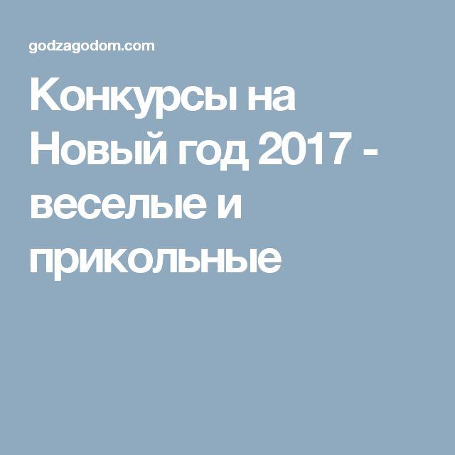 Конкурсы на Новый год 2017 - веселые и прикольные