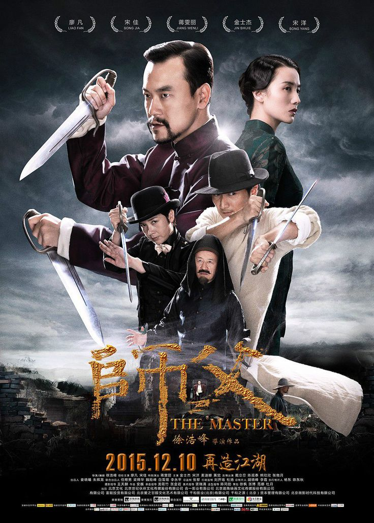 The Final Master (Chinese Movie 2015)