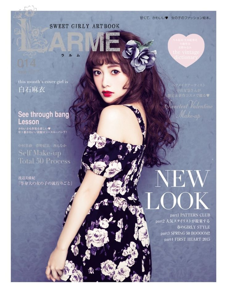 """larme-magazine: """" LARME 014 2015.1.17 this month's covergirl is 白石麻衣 """""""