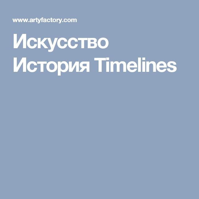 Искусство История Timelines