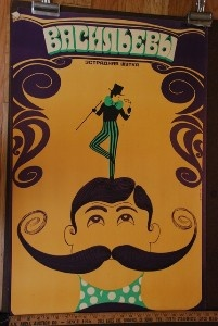 .: Three Ring Circus, Moustache Obsessed, Upper Lip, Moustache Joy, Poster, Big Top, Stiff Upper, Mustache Mania, Circus Art