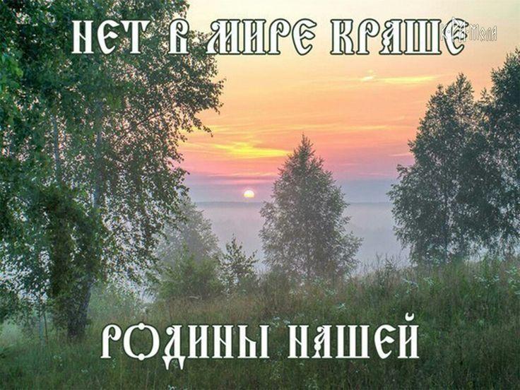 Надписью, славянские открытки с добрым утром