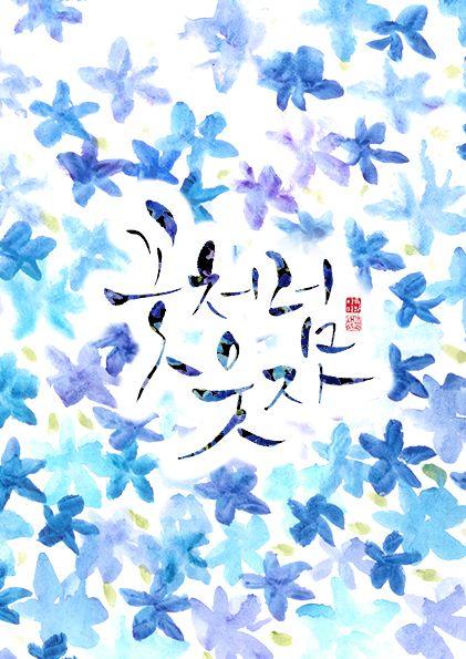 calligraphy_꽃처럼 웃자