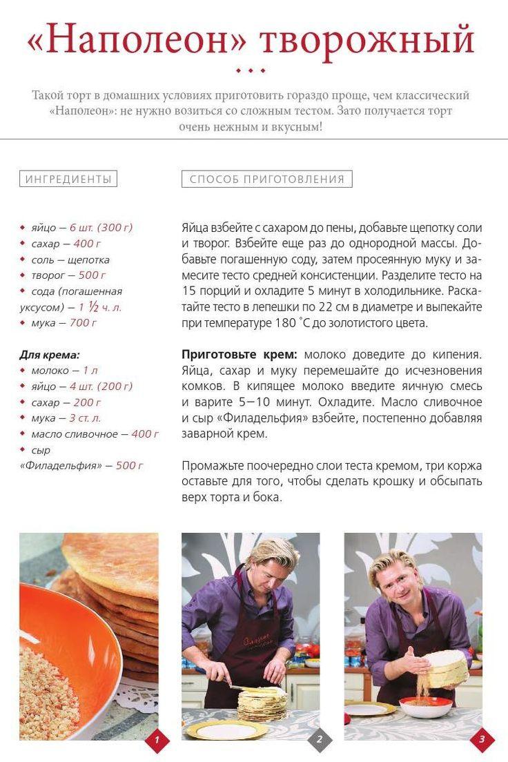Наполеон творожный_ Советские торты и пирожные