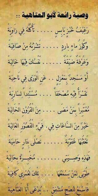 وصية ابو العتاهيه