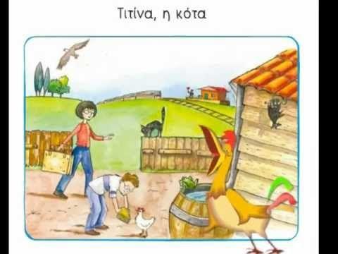 Τιτίνα, η κότα- Ττ- Γλώσσα Α΄ Δημοτικού