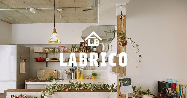 LABRICO(ラブリコ)は女性やファミリーが気軽に安全なDIYができるパーツブランドです。シリーズ第1弾は、賃貸住宅でも利用できるDIYパーツを発売。