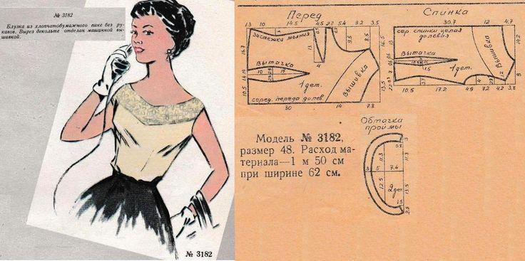 Блузка из хлопчатобумажной ткани без рукавов с вышивкой на вырезе.