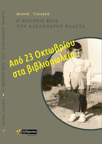 """Πρώτη και πολύ σύντομη παρουσίαση τού μυθιστορήματος """"Ο μέτριος βίος τού Αλέξανδρου Βαλέτα"""", (συγγραφέας Μάνος Τασάκος, εκδόσεις 24 γράμματα, Οκτώβριος 2017)"""