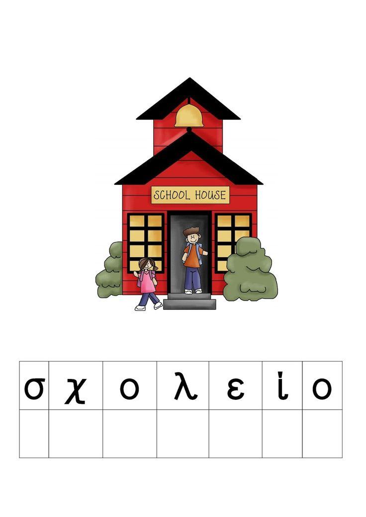 """Όλα για το νηπιαγωγείο!: τόμπολες αναγραμματισμού-ενότητα """"ανοίγουν τα σχολεία"""""""