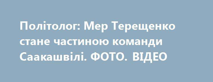 Політолог: Мер Терещенко стане частиною команди Саакашвілі. ФОТО. ВІДЕО http://sumypost.com/sumynews/politika/politolog-mer-tereshhenko-stane-chastinoyu-komandi-saakashvili-foto-video/  Чим ближче анонсована дата повернення Михайла Саакашвілі в Україну, тим активніше він гуртуватиме навколо себе прихильників та формуватиме кістяк своєї майбутньої партії з незадоволених політикою...