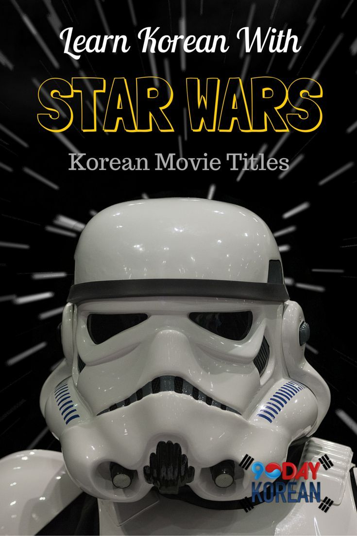 Learn Korean With Star Wars Korean Movie Titles  Make Korean learning even more fun by combining them with Star Wars! Here are the movie titles in Korean. ^^