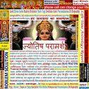 Paramahamsa yogi in Kathmandu Biratnagar Pokhara Lalitpur Morang Kaski Bharatpur Chitwan Birganj Parsa Butwal Rupandehi Dharan Sunsari Bhim Datta Kanchanpur Dhangadhi Kailali Janakpur nepal jyotish tantrik mantrik vastu shastri nepali horoscope matching kundali milan