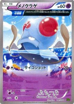 「ポケモンカードゲームXY メノクラゲ(α回復)/ タイダルストーム(PMXY5)/シングルカード」の商品情報やレビューなど。