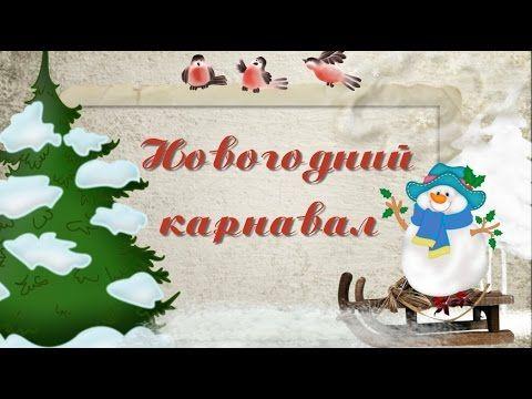 """Слайдшоу """"Новогодний карнавал"""" (готовый проект)"""