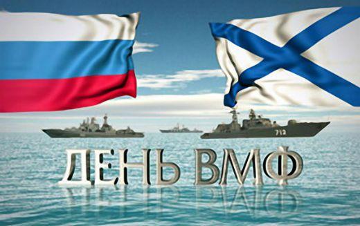 Как и когда празднуют День ВМФ России