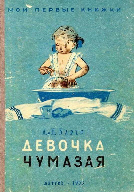 Илл. Успенская Марина. 1953