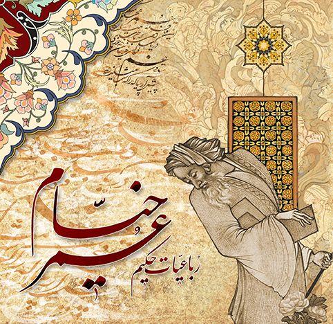 Omar Khayyam Quatrains:  Ghyasaldyn Umar ibn Ibrahim Neishabour