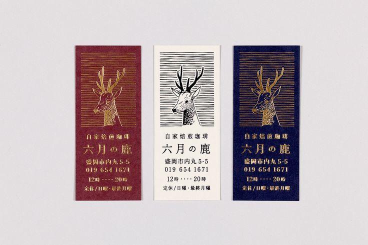 自家焙煎珈琲 六月の鹿ショップカード | homesickdesign