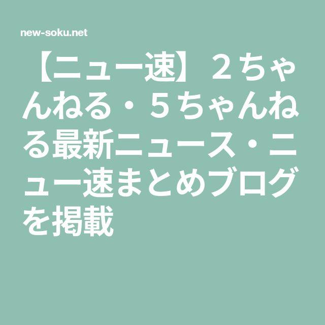 ニュー速 5ちゃん