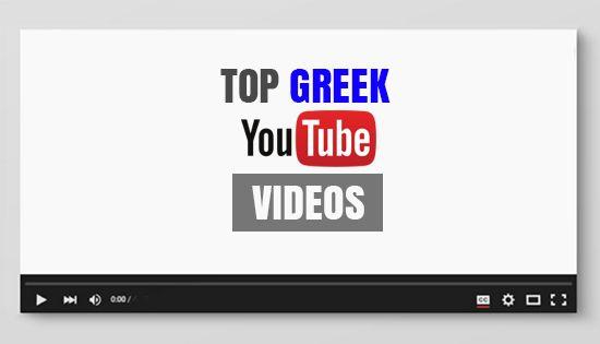 Τα 10 δημοφιλέστερα videos στο YouTube με βάση τα ελληνικά views. Δείτε τα!
