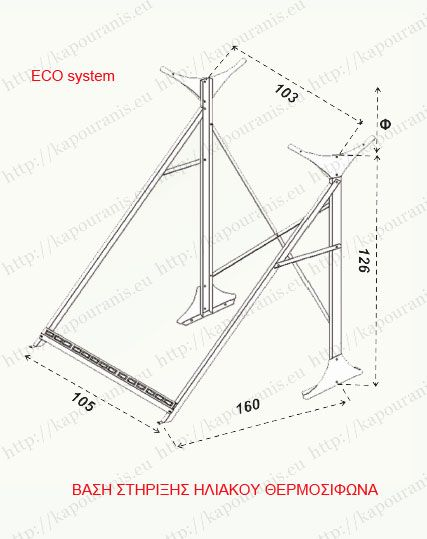 . Κεντρική Σελίδα >Θέρμανση >*Ηλιακά συστήματα *Μπόϊλερ *Δοχεία *Κυκλοφορητές *Αντλίες >Ηλιακά συστήματα >Ηλιακός θερμοσίφωνας κενού αέρος Eco / Σχεδιάγραμμα και διαστάσεις βάσης στήριξης ηλιακού θερμοσίφωνα Eco http://kapouranis.eu/Index.asp?Code=000152