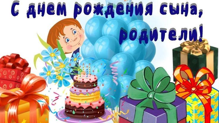 Поздравления с днем рождения девушку сына