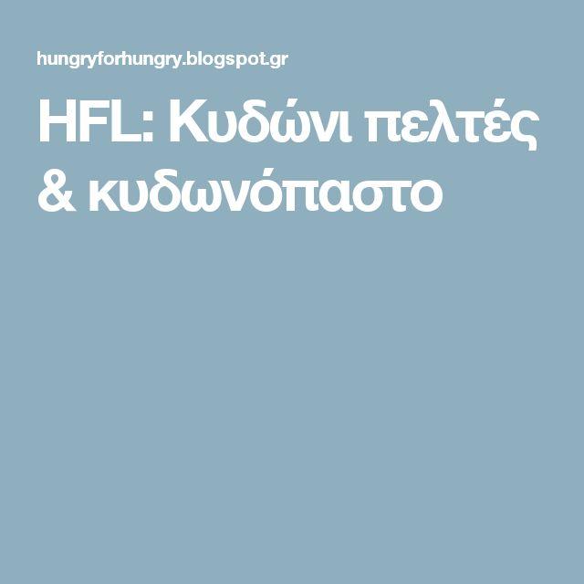 HFL: Κυδώνι πελτές & κυδωνόπαστο