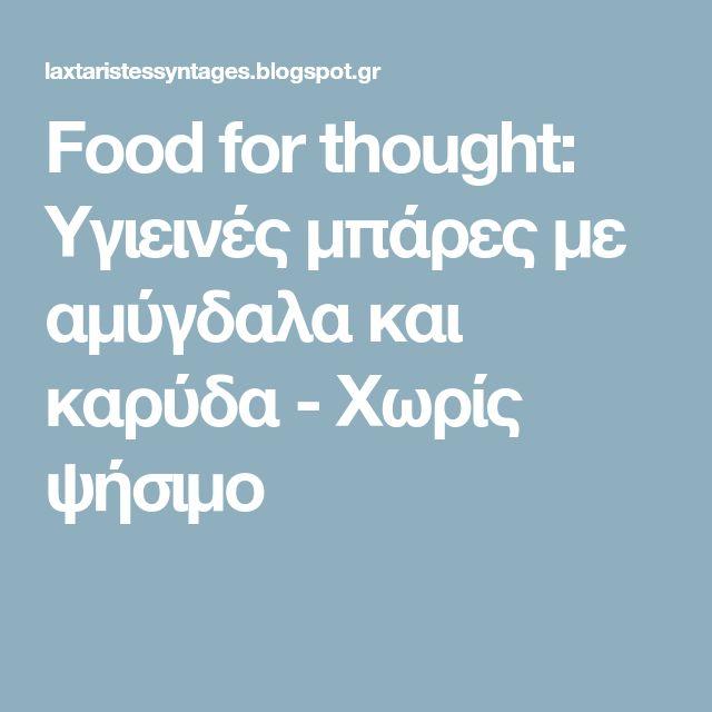 Food for thought: Υγιεινές μπάρες με αμύγδαλα και καρύδα - Χωρίς ψήσιμο