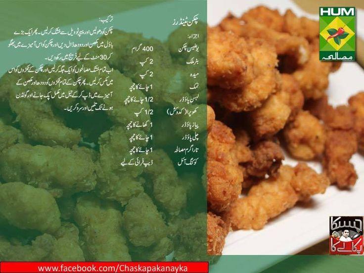 335 best masala tv recipes in urdu images on pinterest cooking chicken tenders forumfinder Choice Image