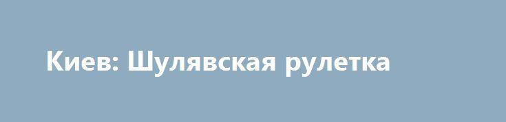 Киев: Шулявская рулетка http://rusdozor.ru/2017/02/28/kiev-shulyavskaya-ruletka/  А ведь верховный главнокомандующий предупреждал: берегите, с…ки, хрупкие ростки экономического возрождения! Так все было позитивно, кошерно и оптимистически в Днепре, где в присутствии гаранта национальной целостности, собирателя земель произошло торжественное открытие неонатального центра. И бац! Шулявский мост, он же гребаный ...