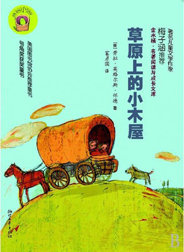 amazon   little house on the prairie chinese edition