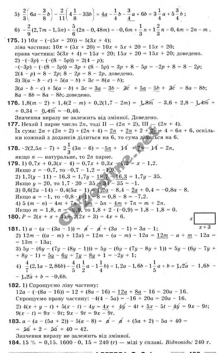Учебник по алгебре 7 класс поляков гдз