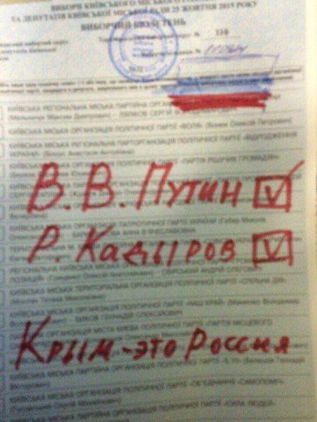 Выборы на Украине: «Такой ненавистный и такой желанный Путин». Избирательные комиссии Украины пытаются скрыть факты того, что очень многие люди портили избирательные бюллетени в процессе голосования. Особое удивление многих проукраинских членов территориаль