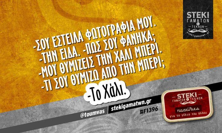 Σου έστειλα φωτογραφία μου @toumvas - http://stekigamatwn.gr/f1396/