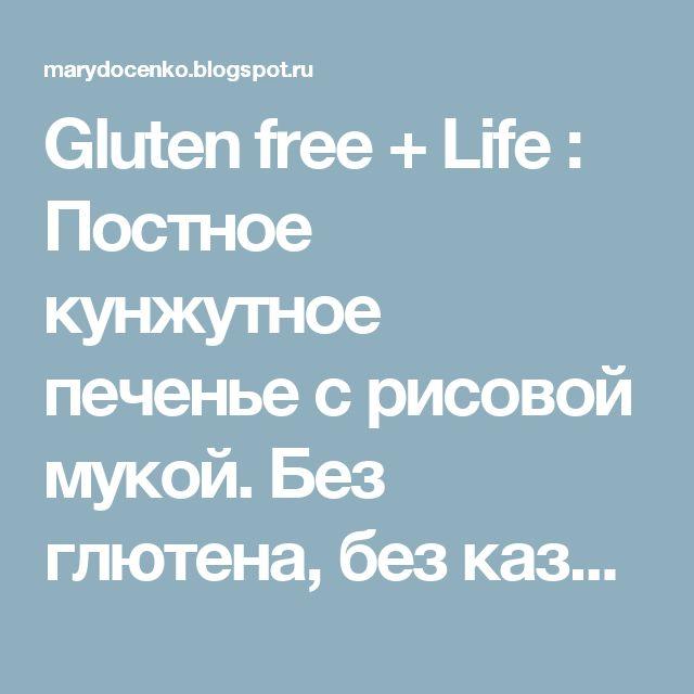 Gluten free + Life   : Постное кунжутное печенье с рисовой мукой. Без глютена, без казеина, без яиц.