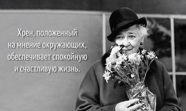 29саркастичных цитат Фаины Раневской